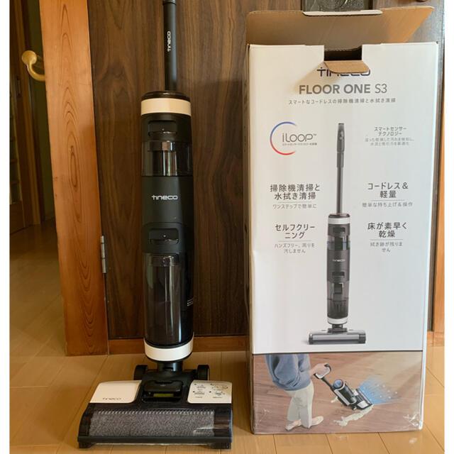 ここ様専用・ティネコ掃除機・tineco・FLOOR ONE S3 スマホ/家電/カメラの生活家電(掃除機)の商品写真