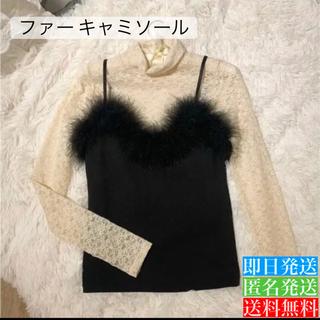 バニキャミ ファー キャミソール bunny camisole Black