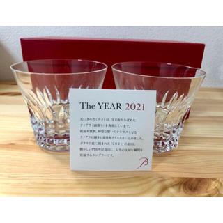 Baccarat - バカラ グラス 2021 / Baccarat ティアラ 2021