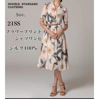 ダブルスタンダードクロージング(DOUBLE STANDARD CLOTHING)のダブルスタンダードクロージング sov. フラワー ワンピ シルク100%(ロングワンピース/マキシワンピース)
