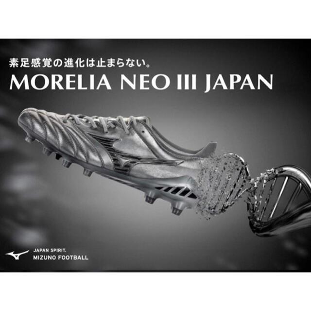 MIZUNO(ミズノ)のMIZUNO NEO III JAPAN ミズノ モレリア 26.5cm スポーツ/アウトドアのサッカー/フットサル(シューズ)の商品写真