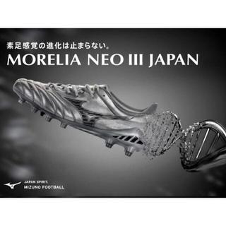 MIZUNO - MIZUNO NEO III JAPAN ミズノ モレリア 26.5cm