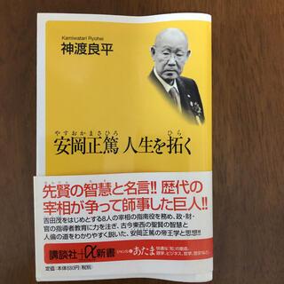 コウダンシャ(講談社)の安岡正篤人生を拓く(ノンフィクション/教養)