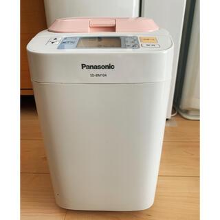 パナソニック(Panasonic)のPanasonicホームベーカリー SD-BM104(ホームベーカリー)