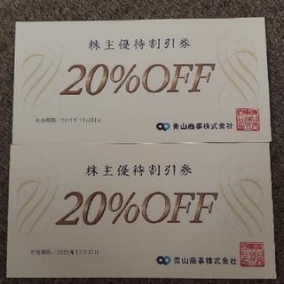 アオヤマ(青山)の洋服の青山 20%株主優待割引券✖️2枚(ショッピング)