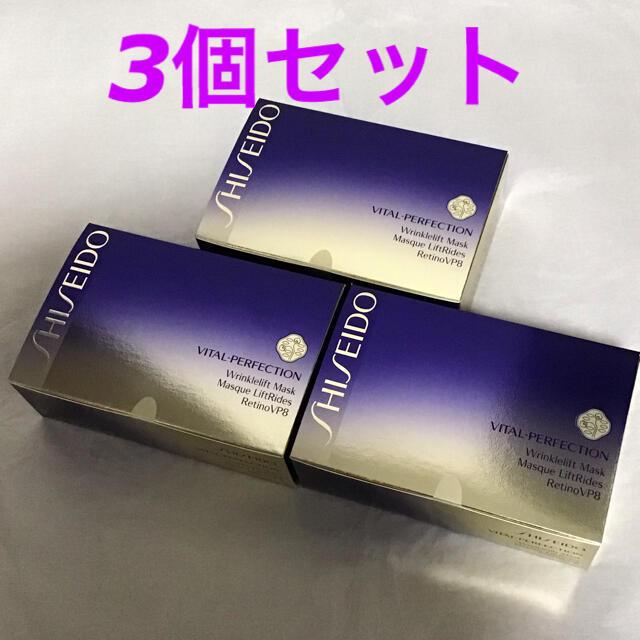SHISEIDO (資生堂)(シセイドウ)の資生堂 バイタルパーフェクション リンクルリフト マスク レチノホワイト コスメ/美容のスキンケア/基礎化粧品(アイケア/アイクリーム)の商品写真