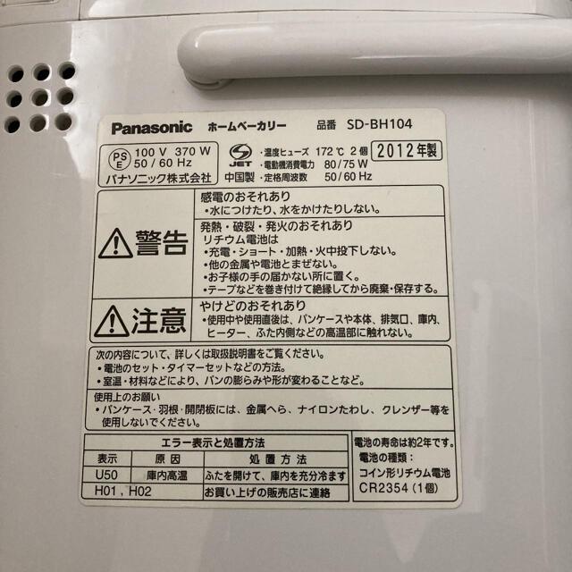 Panasonic(パナソニック)のPanasonic ホームベーカリー スマホ/家電/カメラの調理家電(ホームベーカリー)の商品写真