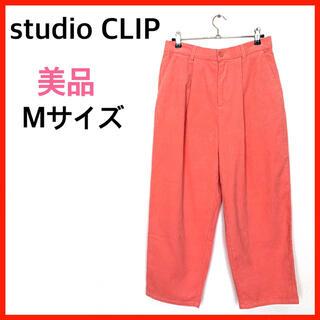 スタディオクリップ(STUDIO CLIP)の【美品】studio CLIP レディース コーデュロイ カラーパンツ(カジュアルパンツ)