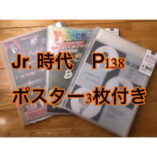 Johnny's - King&Prince  切り抜き 138P! ファイリング済み3冊 大量
