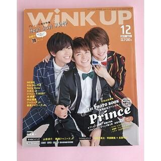 Johnny's - Wink UP キンプリ Prince 表紙 2017 12月号