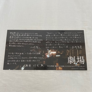 劇場 来場者特典 カード(男性タレント)