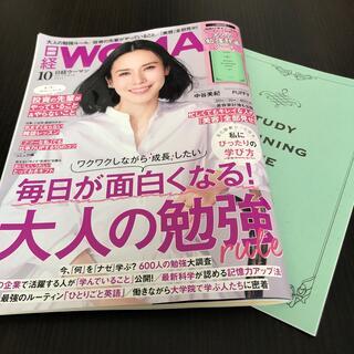 ニッケイビーピー(日経BP)の日経 WOMAN (ウーマン) 2021年 10月号(その他)