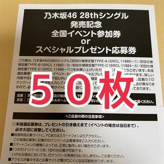 乃木坂46 君に叱られた 全国イベント参加券 応募券 50枚 シリアルナンバー