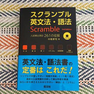 オウブンシャ(旺文社)のスクランブル英文法・語法 3rd Edit(語学/参考書)