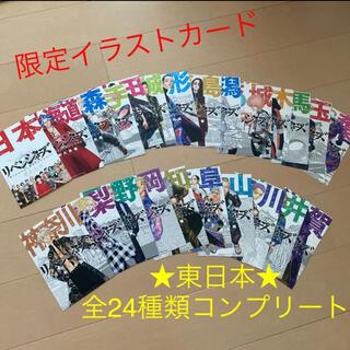 東京リベンジャーズ 都道府県 イラストカード 東日本 全24種類コンプリート
