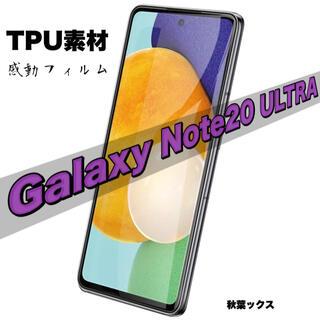ギャラクシー(Galaxy)のGALAXY NOTE20 Ultra 液晶保護フィルム ノート20ウルトラ(保護フィルム)
