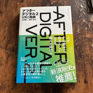 ニッケイビーピー(日経BP)のアフターデジタル 2(ビジネス/経済)