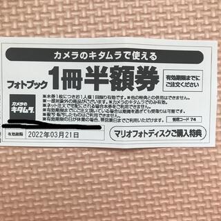 Kitamura - カメラのキタムラ フォトブック1冊 半額券