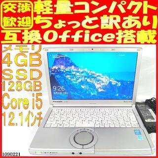 パナソニック ノートパソコン本体CF-NX3 Win10 軽量