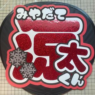 snowman  宮舘涼太 団扇文字