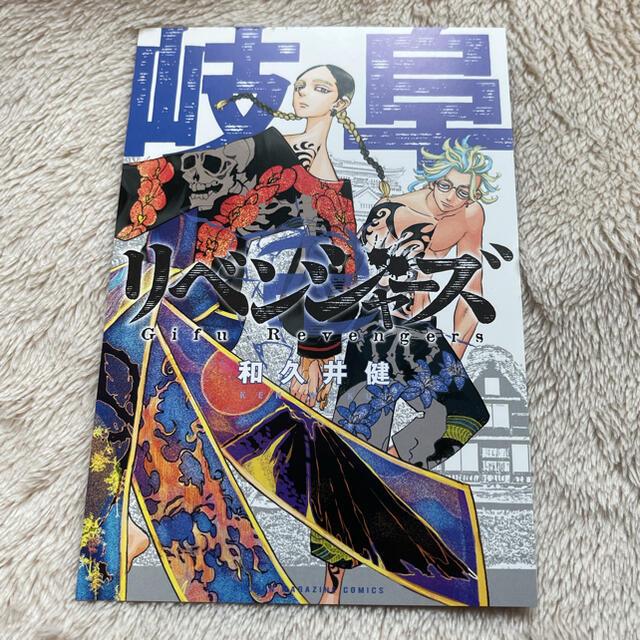 東リベ 岐阜 灰谷兄弟 ポスカ エンタメ/ホビーのコレクション(ノベルティグッズ)の商品写真