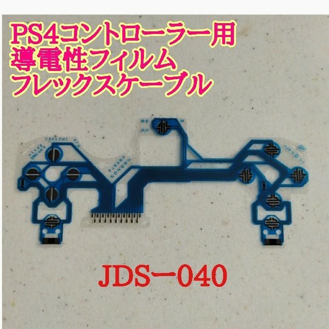 PS4コントローラー用導電性フィルム フレックスケーブル エンタメ/ホビーのゲームソフト/ゲーム機本体(その他)の商品写真