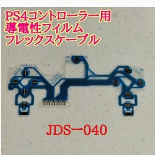 PS4コントローラー用導電性フィルム フレックスケーブル
