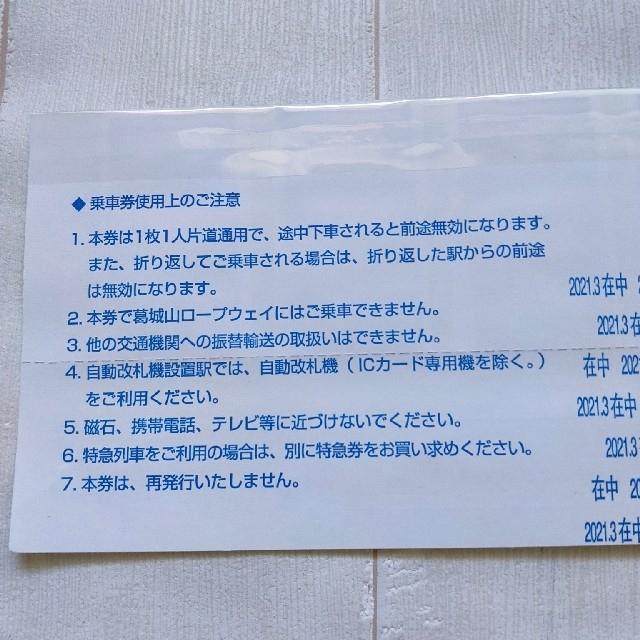 近鉄株主優待乗車券 チケットの優待券/割引券(その他)の商品写真