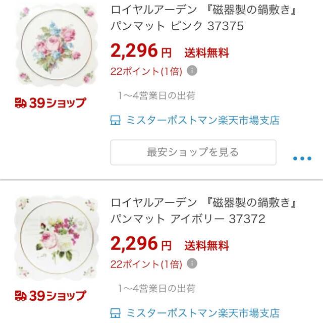 ロイヤルアーデン🌹鍋敷き インテリア/住まい/日用品のキッチン/食器(テーブル用品)の商品写真