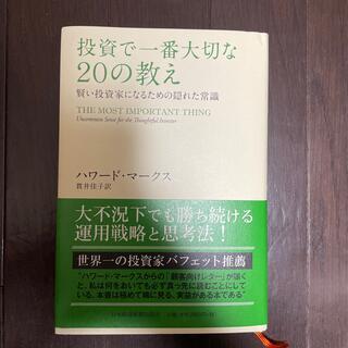 ニッケイビーピー(日経BP)の投資で一番大切な20の教え 賢い投資家になるための隠れた常識(ビジネス/経済)