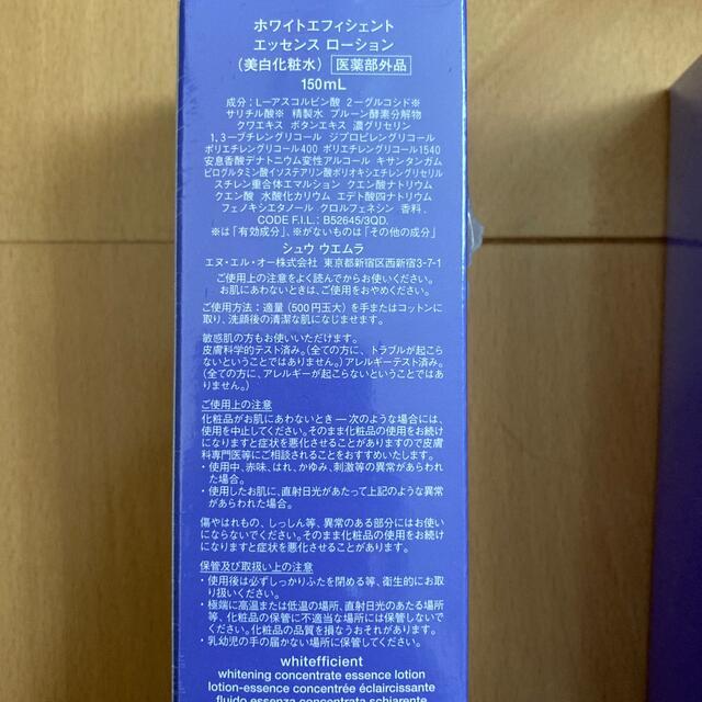 shu uemura(シュウウエムラ)のシューウエムラ ホワイトエフィシェントエッセンスローション化粧水 コスメ/美容のスキンケア/基礎化粧品(化粧水/ローション)の商品写真