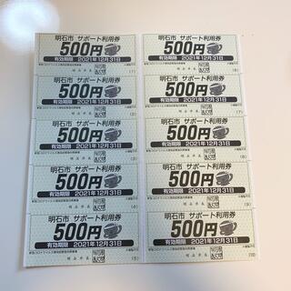 明石市 サポート 利用券 5000円