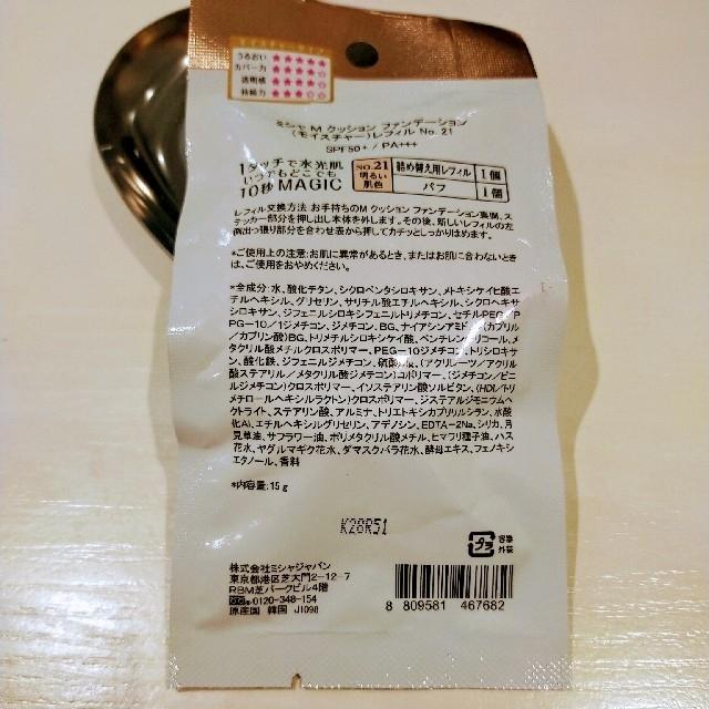 MISSHA(ミシャ)の新品未使用 ミシャ クッションファンデレフィル コスメ/美容のベースメイク/化粧品(ファンデーション)の商品写真