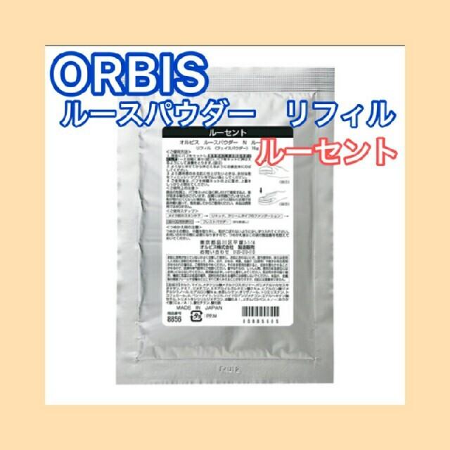 ORBIS(オルビス)のORBIS  オルビス ルースパウダー リフィル ルーセント コスメ/美容のベースメイク/化粧品(フェイスパウダー)の商品写真