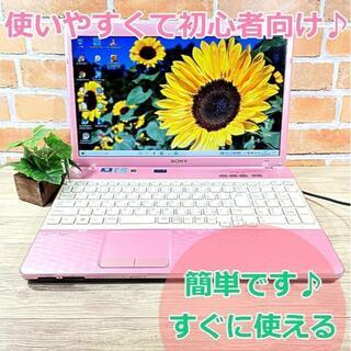 SONY - きらきらピンクノートパソコン♪SONY VAIO/初心者さんに最適