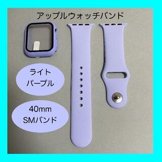 AppleWatch アップルウォッチ バンド カバー ラバー S/M 40mm