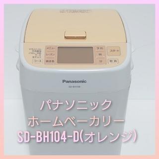 パナソニック(Panasonic)のPanasonic パナソニック ホームベーカリー SD-BH104-D(ホームベーカリー)
