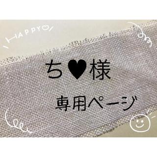 ち♥様☆ご検討ページ(外出用品)