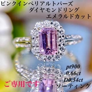 ピンクインペリアルトパーズエメラルドカットダイヤモンドリング pt900