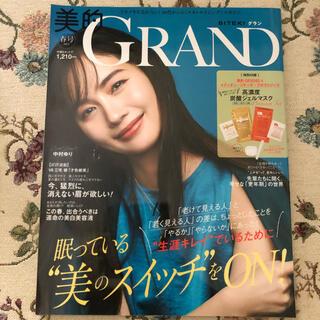 ショウガクカン(小学館)の美的GRAND 2021年 春号 雑誌のみ(美容)