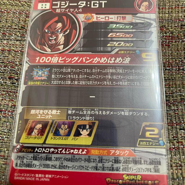 ドラゴンボール(ドラゴンボール)の【美品】スーパードラゴンボールヒーローズ BM10-SEC3「ゴジータ:GT」 エンタメ/ホビーのトレーディングカード(シングルカード)の商品写真