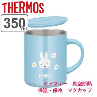 THERMOS - ミッフィー サーモス マグカップ  保温 保冷