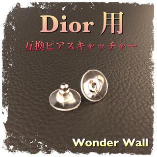 ディオール(Dior)の【ディオール】Dior 専用 ピアス キャッチ 2個セット ピアスキャッチャー(ピアス)
