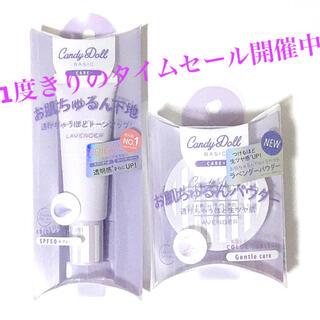 Candy Doll - 一度きりの破格セール■新品未使用■CandyDollパープル ベースメイクセット