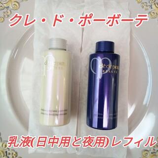 クレドポーボーテ(クレ・ド・ポー ボーテ)の☆クレ・ド・ポーボーテ 乳液(日中用と夜用)レフィルセット☆(乳液/ミルク)