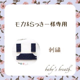 モカ&らっきー様専用(外出用品)