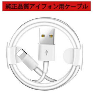 充電ケーブル ライトニングケーブル iPhone スマホ 1本 新品 最安値