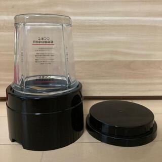 テスコム(TESCOM)の送料無料 新品 テスコム TM8300 に付属する ミルミキサー(ジューサー/ミキサー)