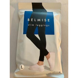 正規品 BELMISEの夏用冷感レギンス Lサイズ