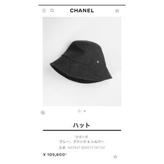 CHANEL - 2021 シャネル ハット バケットハット ツイード 帽子 グレー キャップ